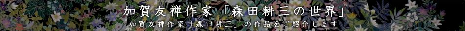 森田耕三の世界バナー
